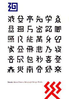 白木 彰 / shiraki akira ideogragh design works