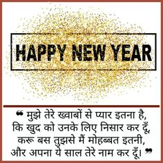 Latest Happy New Year Wishes Hindi With Images -2022 Happy New Year Status, Happy New Year Wishes, Happy New Year