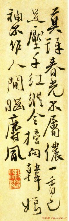 明代 - 徐渭  Xu Wei