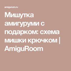 Мишутка амигуруми с подарком: схема мишки крючком | AmiguRoom
