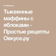 Тыквенные маффины с яблоками - Простые рецепты Овкусе.ру