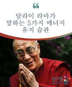 달라이 라마가 말하는 5가지 에너지 유지 습관. 우리는 인간으로서, 에너지로 이루어져 있다. 이를 통해, 우리는 우리가 원하는 바를 이루고, 매일 매일 자신의 존재를 단련하며, 우리의 내면을 발전시킨다. 이를 위해, 우리의 에너지를 잘 돌보는 것이 매우 중요하며, 매일 매일의 활력을 회복하며, 우리의 내면의 힘을 발전시켜야 한다. Korean Language Learning, Alex Rider, Get What You Want, Dalai Lama, Wise Quotes, Cool Words, Life Is Good, Meditation, Parenting