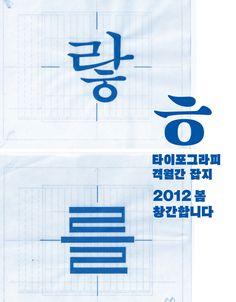ㅎ hiut-02- typography magazine
