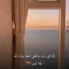 Beautiful Quran Quotes, Quran Quotes Love, Quran Quotes Inspirational, Beautiful Arabic Words, Wallpaper Bible, Iphone Wallpaper Quotes Love, Story Instagram, Creative Instagram Stories, Islamic Nasheed