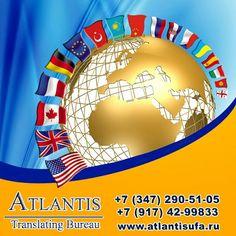 ATLANTIS Бюро переводов