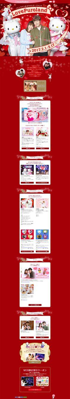 バレンタイン&ホワイトデーイベント Love Puroland【サービス関連】のLPデザイン。WEBデザイナーさん必見!ランディングページのデザイン参考に(かわいい系)