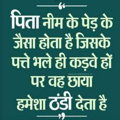25 Heart Touching Image Quotes in hindi on Father's Day 2020 Hindi Quotes, Me Quotes, Fathers Day Quotes, You Are The Father, Read More, Knowing You, Told You So, Events, Heart