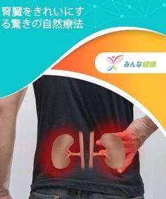 腎臓をきれいにする驚きの自然療法 腎臓は身体の中で非常に重要な内臓で、身体の浄化や血液の化学的バランス維持、ホルモンの生産などを担っています。その腎臓に問題が生じると、身体の他の機能にも大きな問題が起こりかねないので、早急に対処しなくてはなりません。 そこで今回は、腎臓をきれいにする自然療法をいくつかご紹介します。 Herbal Remedies, Natural Remedies, Thyme Herb, Keto Diet Plan, Health And Beauty, Herbalism, Health Care, Health Fitness, Knowledge