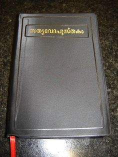Malayalam Bible / Old Version O.V. (N.F.)