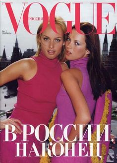 Mario Testino: Kate Moss and Amber Valletta in the inaugural issue of Vogue Russia, September 1998 - styled by Carine Roitfeld Vogue Magazine Covers, Fashion Magazine Cover, Fashion Cover, Kate Moss, Texture Photoshop, Evolution, Vintage Vogue Covers, Amber Valletta, Stephanie Seymour