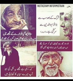 Urdu Quotes, English, Mother And Father, Urdu Poetry, Mom And Dad, Friends, Images, Cover, Movie Posters