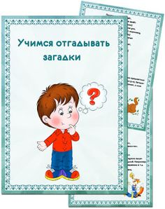 Играем до школы: Папка передвижка для детского сада - Учимся отгады...