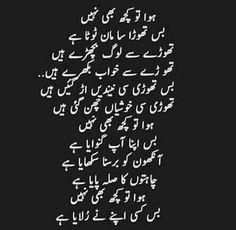 Hua to kuchh bhi nhi bs Apne ne rulaya h🖤♥️🖤😭 Urdu Funny Poetry, Poetry Quotes In Urdu, Best Urdu Poetry Images, Love Poetry Urdu, Urdu Quotes, Quotations, Qoutes, Soul Poetry, Poetry Pic