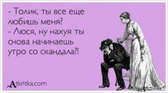 Аткрытка №36122: - Толик, ты все еще  любишь меня?   - Люся, ну нахуя ты  снова начинаешь  утро со скандала?!   - atkritka.com