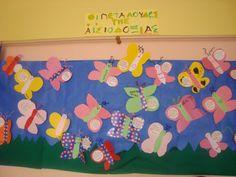 Pitsina - Η ΠΕΡΗΦΑΝΗ ΝΗΠΙΑΓΩΓΟΣ!!! ΑΝΑΝΕΩΜΕΝΗ PITSINA ΣΤΟ http://pitsinacrafts.blogspot: Συναισθηματική Αγωγή / ΑΙΣΙΟΔΟΞΙΑ.