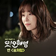 Ben (벤) - Like A Dream (꿈처럼) [Oh Hae Young Again (또!오해영) OST Part 2]💜