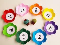 선명이버전의 꽃제목 ㆍ #제목 #환경구성 #교실환경 #교실꾸미기 #어린이집 #유치원 #어린이집환경 #유치원환경 #평가인증 #어린이집 #유치원 #교구 #토토로버스 Classroom Displays, School Design, Paper Flowers, Origami, Diy And Crafts, Photo And Video, Education, Christmas Ornaments, My Favorite Things