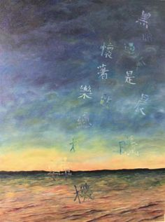 Title: Dawn After Dark Artist: Winnie Wong Style: Landscape Genre: Genre painting Medium: Oil on canvas Size(cm): H61*W46 Year: 2015 Country: Hong Kong Description: This is one of my favourite lyrics of all times. It has so much healing power - no matter how difficult things look like for you right now, there is always light at the end of the tunnel. Things will become better. So don't give up, stay positive and everything will be alright. This artwork captures a beautiful scenery in…