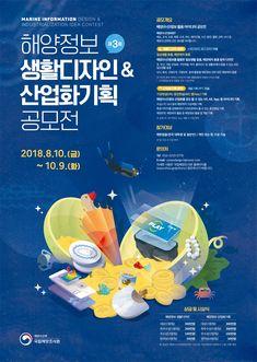 2회,해양정보생활디자인/앱기획공모전 Web Design, Print Design, Graphic Design, Poster Ads, Poster Prints, Korea Design, Cheetos, Portfolio Layout, Web Banner