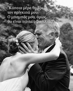 The Most Beautiful Words Written for Dad – e-mama. Most Beautiful Words, Greek Quotes, Love Words, Words Quotes, Funny Photos, Wisdom, Writing, Humor, Couple Photos