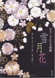 Japanese embroidery Design Book - Setsugekka - Textile Design KIMONO