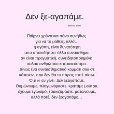 As simple as that. Old Quotes, Life Quotes, Greek Love Quotes, Pictures With Meaning, Favorite Quotes, Best Quotes, Greek Words, I Love Books, Love Words