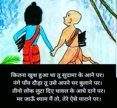Friendship Quotes In Hindi, Hindi Quotes On Life, Happy Friendship Day, Qoutes, Krishna Quotes In Hindi, Radha Krishna Love Quotes, Krishna Images, Hindi Good Morning Quotes, Morning Greetings Quotes