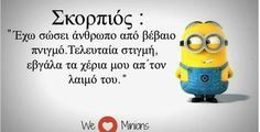 ) Sie Ihre eigenen Bilder und Videos auf We Heart It Greek Memes, Funny Greek, Greek Quotes, Funny Picture Quotes, Funny Photos, We Love Minions, Minion Meme, Beautiful Women Quotes, Funny Times