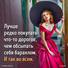 Запомни! Favorite Quotes, Best Quotes, Life Quotes, Motivational Quotes, Inspirational Quotes, Worlds Of Fun, Self Development, Life Lessons, Quotations