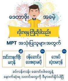 Lo Ta Ya - MPT Myanmar