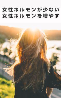 女性ホルモンの分泌を整える 病気が原因で、ホルモンの分泌が乱れている場合は、その病気を治すことが第一に優先されます。 でも、女性ホルモンの分泌をとり行っている視床下部や下垂体、卵巣などの器官にとくにトラブルがないのに、ホルモンの分泌が乱れている場合もよくあることです。 そんなときには、生活習慣や食生活を見直してみることが基本となります。 #女性ホルモンが少ない #女性ホルモン増やす #女性ホルモン #女性ホルモン整える #女性ホルモンバランスチェック #ヘルスフィットネス #ボディケア #交際の目標 #健康 #健康になる #女性ホルモン乱れ #女性ホルモンが少ないと #女性ホルモン生理 #ホルモンバランス整える運動 #女性ホルモン増やすツボ #女性ホルモン増やす食べ物 #女性ホルモン少ない生まれつき #女性ホルモン食べ物 Negative Self Talk, Negative Thoughts, Wander Quotes, Quote Adventure, Feeling Trapped, Finding Peace, Christian Inspiration, Mom Blogs, Healthy Relationships