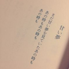 まだ甘い夢を見ていたあの時も あの時もあの時も あの時も Japanese Poem, Japanese Quotes, Words Quotes, Love Quotes, Inspirational Quotes, Beautiful Japanese Words, Japanese Handwriting, Japanese Aesthetic, Life Words
