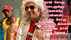 Prem G Manga Movie Punch Dialogues - Tamil Punch Picture Message