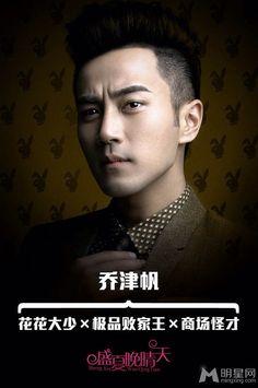 Hawick Lau as qiao Jin fan