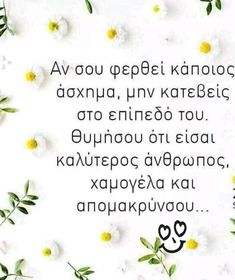 Greek Quotes, Health And Wellbeing, True Words, Kids And Parenting, Picture Quotes, Best Quotes, Life, Food, Quotes
