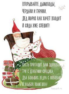 Рождественское Художественное Оформление, Открытки Ко Дню Рождения, Зимние Каникулы, Красители, Рождество, Акварельная Живопись, Цитата, Канун Нового Года, Алкоголь