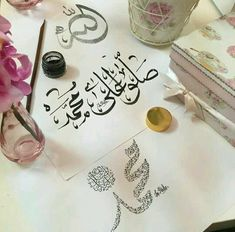 Islamic Images, Islamic Love Quotes, Islamic Pictures, Quran Wallpaper, Islamic Wallpaper, Mecca Wallpaper, Alphabet Tattoo Designs, Quran Arabic, I Need U