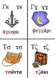 Picture Learn Greek, Greek Language, Letter Activities, Primary School, Speech Therapy, Special Education, Alphabet, Preschool, Classroom
