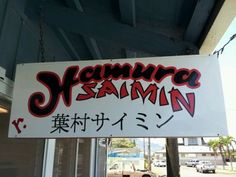 Hamura Saimin Stand -  Ultimate Kauai ONO / Best Saimin;  Frommer's Highly Recommended; Fodor's Choice