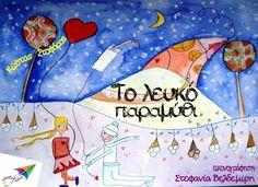 Preschool Education, Ebook Cover, Craft Patterns, Books Online, Audio Books, Fairy Tales, Literature, Crafts, Literatura