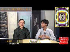 第96回 スーパー能「世阿弥」とは? ゲスト能楽師 加藤洋輝