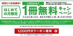 初めての人限定!楽天 kobo、1,000円分の電子書籍クーポンがもらえるキャンペーンを延長