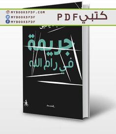 تحميل رواية جريمة في رام الله pdf عباد يحيى