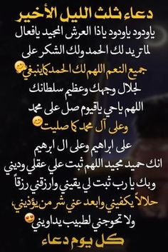 Prayers and Duaa Duaa Islam, Islam Hadith, Islam Quran, Beautiful Prayers, Beautiful Arabic Words, Quran Verses, Quran Quotes, Islamic Inspirational Quotes, Islamic Quotes