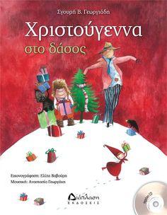 Ένα πρωτότυπο χριστουγεννιάτικο παραμύθι, όπου στο CD ακούγεται η θεατρική εκδοχή του κειμένου. Μια ιστορία με ένα ξεχωριστό οικολογικό μήνυμα, γεμάτη δράση, χιούμορ και τρυφερότητ Happy Minds, Christmas Books, Classroom Decor, Kindergarten, Preschool, Xmas, Entertaining, Baseball Cards, Decoration