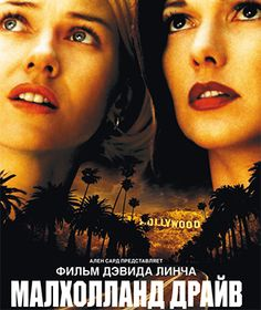 Малхолланд Драйв / Mulholland Dr. (2001 - 2002) http://www.yourussian.ru/160997/малхолланд-драйв-mulholland-dr-2001-2002/   Загадочная девушка, страдающая потерей памяти после автомобильной аварии, выбирает себе имя Рита с рекламного плаката к фильму с Ритой Хейворт и пытается с новым именем начать в Голливуде новую жизнь. Но тайны прошлого неотступно преследуют ее. Кто были те двое мужчин, что сидели в одной машине с ней и погибли в аварии? Почему полиция подозревает, что она была похищена…
