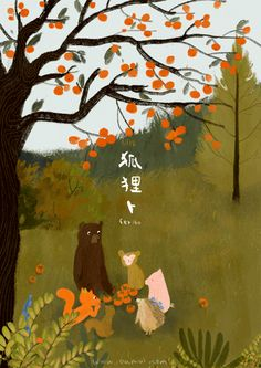 Animação by Oamul Lu Art And Illustration, Illustrations And Posters, Art Folder, Christmas Drawing, Fox Art, Gifs, Illustrators, Fantasy Art, Art Drawings