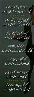 25 Trendy Bridal Quotes In Urdu Urdu Funny Poetry, Poetry Quotes In Urdu, Urdu Poetry Romantic, Love Poetry Urdu, Urdu Quotes, Islamic Quotes, Qoutes, Poetry Famous, Hadith Quotes
