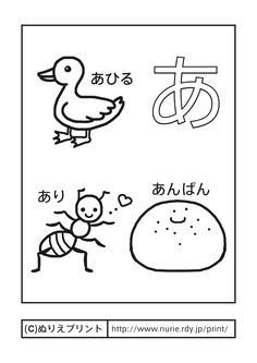 japanese language coloring pages - photo#2