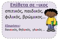 Epitheta se - kos -inos -imos by PrwtoKoudouni Learn Greek, Greek Language, Greek Alphabet, Greek Quotes, Teacher Pay Teachers, Happy Kids, Teacher Newsletter, Special Education, Grammar